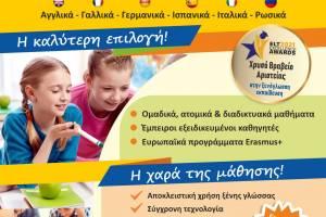 Ξεκινούν οι εγγραφές για τη νέα σχολική χρονιά στα Κέντρα Ξένων Γλωσσών Κυττέα