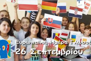 Εορτασμός τής Ευρωπαϊκής Ημέρας Γλωσσών 2021