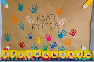 Όνειρο, φαντασία και πολλή δημιουργία για μια νέα σχολική χρονιά!