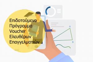 Voucher εξ αποστάσεως εκπαίδευσης για την αναβάθμιση των ψηφιακών δεξιοτήτων ελευθέρων επαγγελματιών